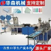 Mask production line